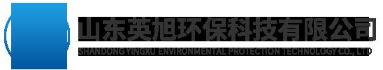 山东英旭环保科技有限公司