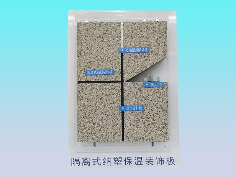 隔离式纳塑复合保温装饰板外墙外保温系统