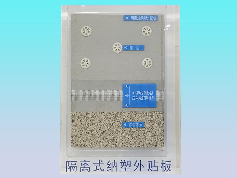 隔离式纳塑复合外贴板薄抹灰外墙外保温系统
